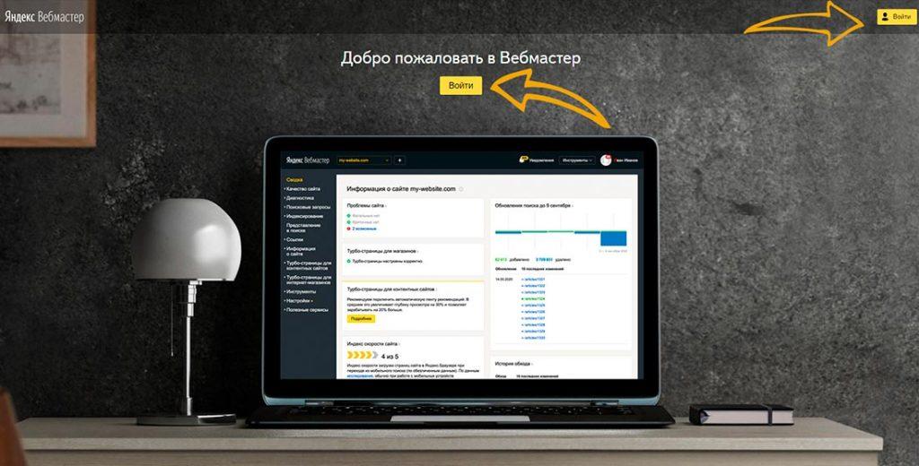 Яндекс вебмастер регистрация фото