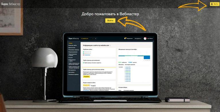 Яндекс.Вебмастер вход фото